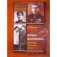 Рудольф Баландин Маршал Шапошников. Военный советник вождя // Серия: Досье эпохи