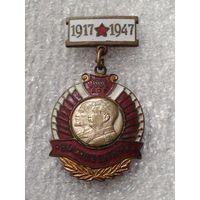 30 ЛЕТ ОКТЯБРЯ 1917-1947 гг.