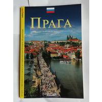 Прага. Историческая часть города, памятники и культура
