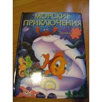 """Книга-пазл """"Морские приключения"""" (5 пазлов, состоящих из 30 частей)."""