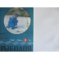 """Журнал """"Рыболов"""". Полный комплект 1991 г. (6 выпусков)"""