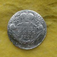 Гривенник 1795 г Нечастый