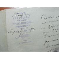 Справка МВД 1894г.г.Бълостокъ.