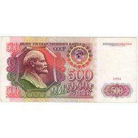 500 рублей 1991  г.  АН 9018325