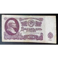 25 рублей 1961 ТЕ 3659127 #0092