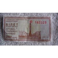 Талон на проезд 2000 руб. 162329. распродажа