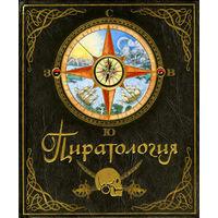 Пиратология. Серия Тайны и сокровища