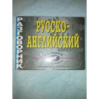 """Русско-английский разговорник. """"Галопом по Европам"""" 190 стр."""