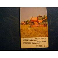 Календарики Уборка Урожая Комбаин НИВА 1986