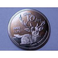 Курдистан 10 динар 2003 г.Аукцион с 1.00 руб.