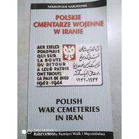 Польские военные кладбища в Иране.