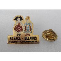 Фонд. Эльзас - Беларусь для Чернобыля #0228