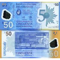 Уругвай 50 песо 2017 год.  Юбилейная.  UNC  (полимер)    НОВИНКА