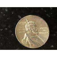 Медаль малая в честь 100-летия Кайзера Вильгельма I без ушка