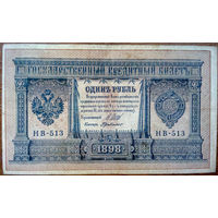Россия, 1 рубль 1898 год, Р1, НВ-513.