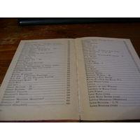 Книга 192 игры для Dendy 1997 год
