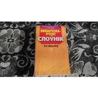 Беларуска-руски слоуник - для школьников - распродажа книга за 1 руб