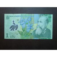 Румыния 1 лей.(образца 2005 г.)Состояние F.