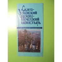 Буклет Свято-Успенский Псково-Печерский монастырь