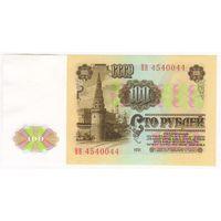 100 рублей 1961 г. UNC!  ВВ 4540044  Старт 1 руб!!!
