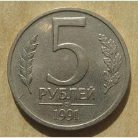 СССР 5 рублей 1991 год (ЛМД)
