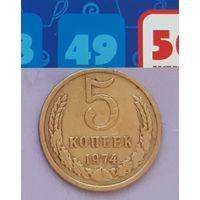 5 копеек 1974 года СССР.