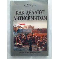 Диакон Андрей Кураев. Как делают антисемитом.