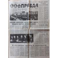 СТАРАЯ ГАЗЕТА  ПРАВДА. 1986 год.  СМ.ФОТО!