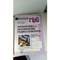 Справочник Маркировка и обозначение радиоэлементов  2001 год