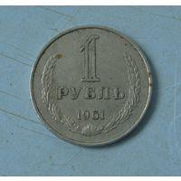 СССР, 1 рубль 1961