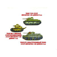 Сувенир. Магнит. Танки МС-1, Т-50, БТ-5. СССР.