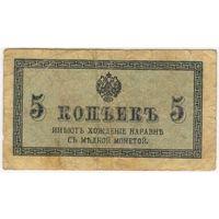 5 копеек 1915-1917. .