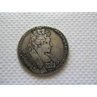 1 рубль 1732 г., Анна Иоанновна.