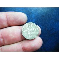 10 грошей 1813г. IВ