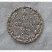 20 копеек 1905 год