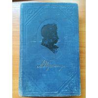 А.С.Пушкин. Полное собрание сочинений. Т.2. 1954 год.