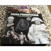 Иллюстрированный путеводитель по мировой истории. Эпоха романтизма. От Наполеона Бонапарта до Бисмарка.