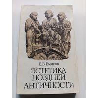 Виктор Бычков Эстетика поздней античности