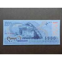 5000 васильков 2007 года Славянский Базар Витебск Васильки -- Редкость!  UNC