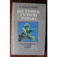 Весенней гулкой ранью... С.Кошечкин. Этюды-раздумья о С. Есенине. 1989г.