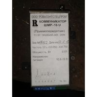 Коммуникатор ШМР-16 (радиомодем)