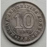 Малайя и Британское Борнео 10 цент 1957
