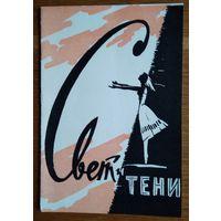 """Программа балета Г.Вагнера """"Свет и тени"""". Минск. Белорусский государственный театр оперы и балета. 1963 г."""