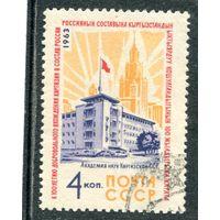 СССР 1963.. Киргизская республика