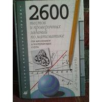 2600 тестов по математике