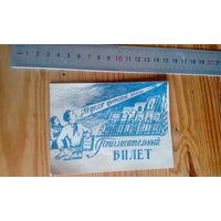 Пригласительный билет-Неделя детской книги 1959 г.