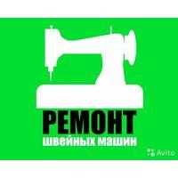 Мастер швейных машин оверлоков в Бобруйске