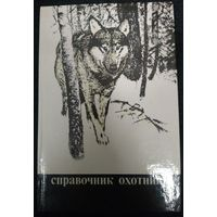 СПРАВОЧНИК ОХОТНИКА. Под ред. доктора биолог.наук М.С.Долбика. Книга будет интересна не только охотникам, но и всем, кто интересуется белорусской природой.