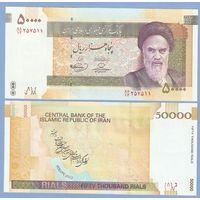 Иран 50000 риалов образца 2007-2014 года UNC p149c(1)
