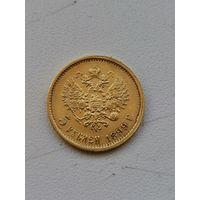5 рублей 1899 год!